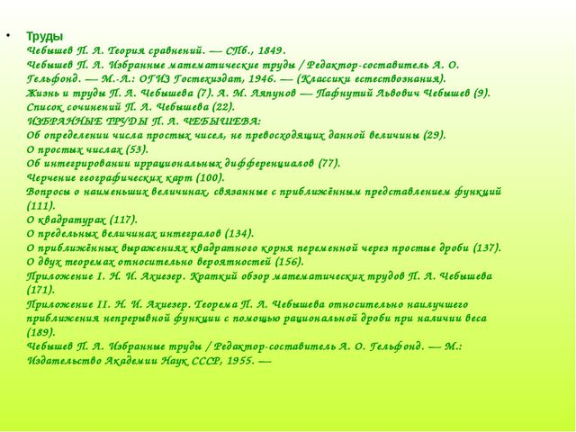 Труды Чебышев П. Л. Теория сравнений. — СПб., 1849. Чебышев П. Л. Избранные м...