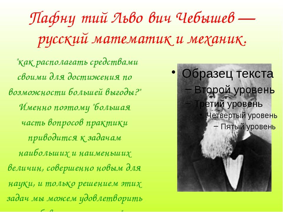 """Пафну́тий Льво́вич Чебышев — русский математик и механик. """"как располагать ср..."""