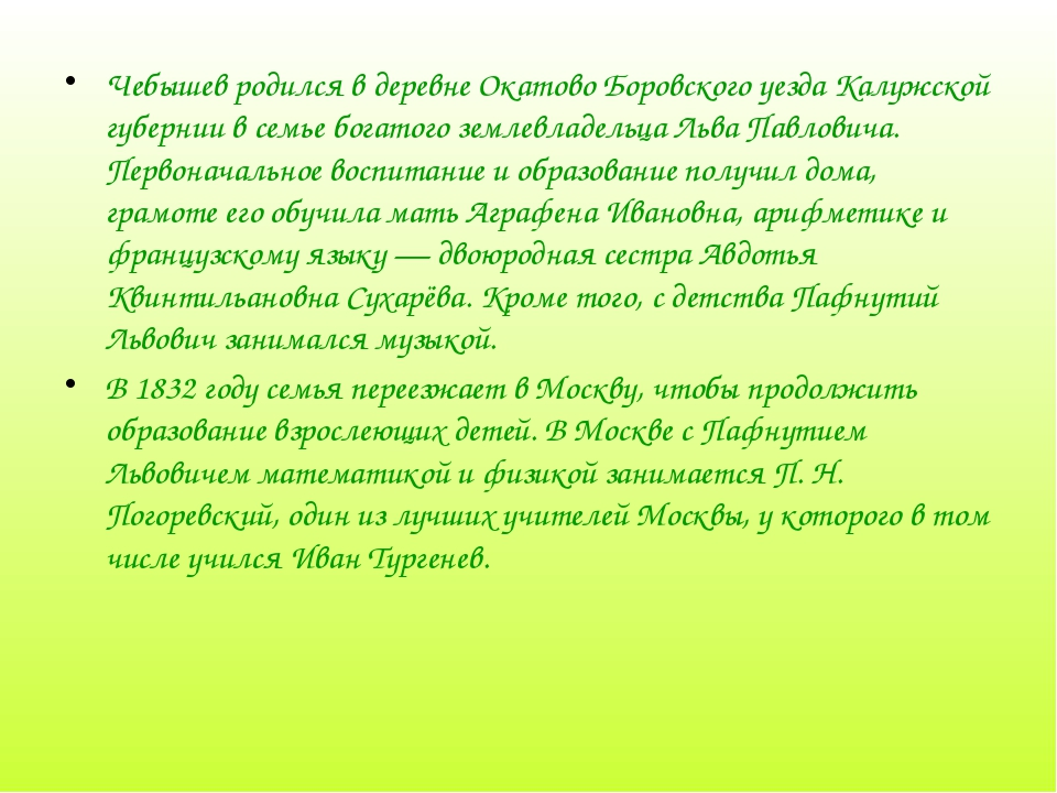 Чебышев родился в деревне Окатово Боровского уезда Калужской губернии в семье...