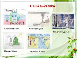 Наша выставка Сивачев Никита Чупахин Вадим Крикун Юлия Ильдухина Дарья Пулато