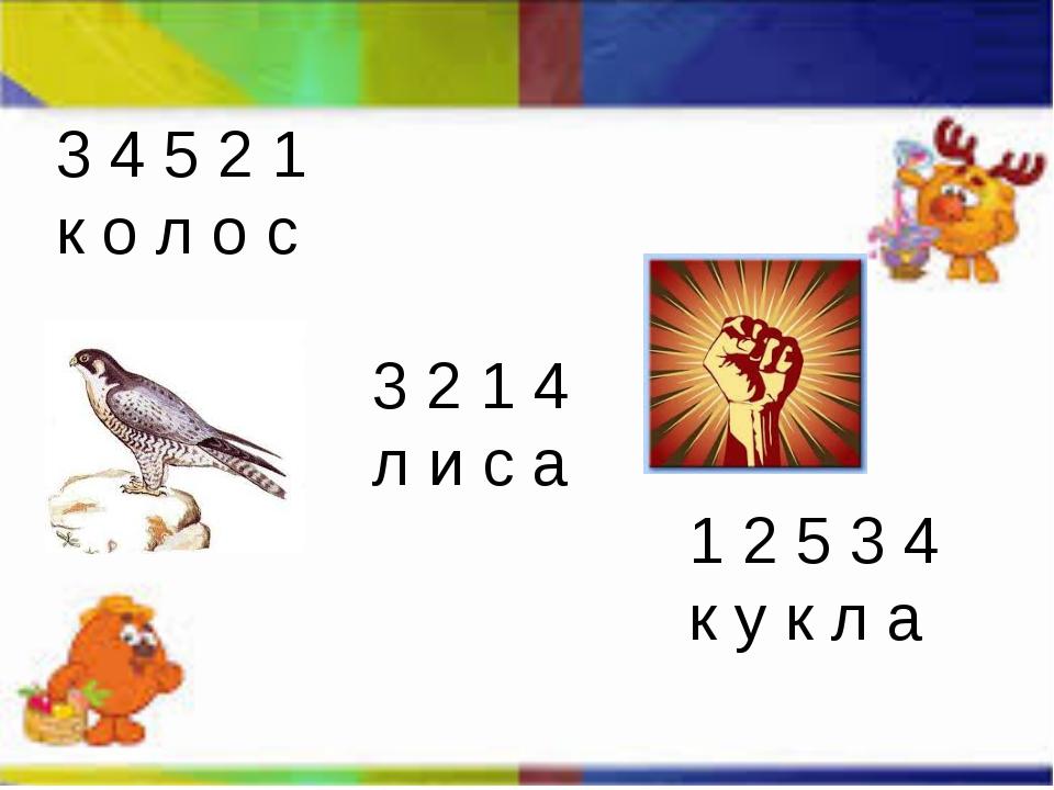 3 4 5 2 1 к о л о с 3 2 1 4 л и с а 1 2 5 3 4 к у к л а