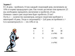 Задача 1 В 1-й день - пробежать 10 км; каждый следующий день увеличивать на 1