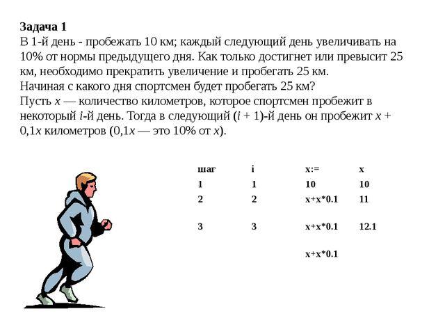 Задача 1 В 1-й день - пробежать 10 км; каждый следующий день увеличивать на 1...