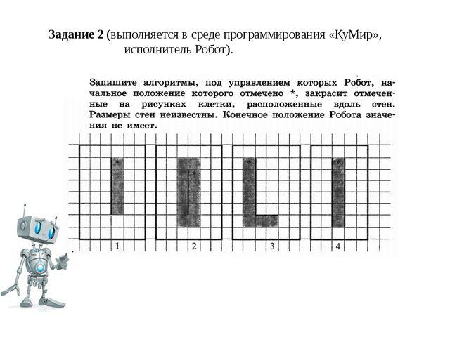 Задание 2 (выполняется в среде программирования «КуМир», исполнитель Робот).
