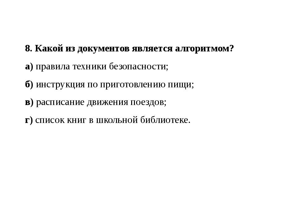 8. Какой из документов является алгоритмом? а) правила техники безопасности;...