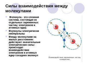 Силы взаимодействия между молекулами Молекула - это сложная система, состояща