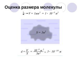 Оценка размера молекулы