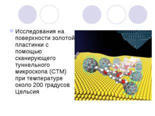 Исследования на поверхности золотой пластинки с помощью сканирующего туннельн