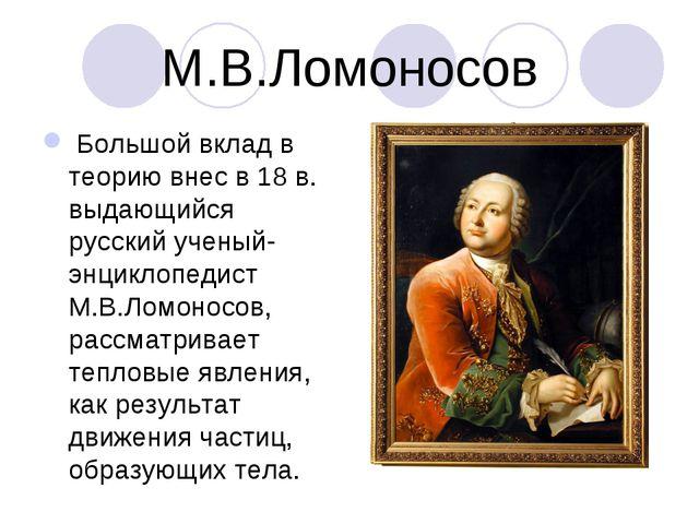 М.В.Ломоносов Большой вклад в теорию внес в 18 в. выдающийся русский ученый-э...