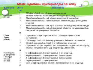 Мазмұндаманы критериалды бағалау КритерийЖетіс тікДескриптор Мазмұны (4 үп