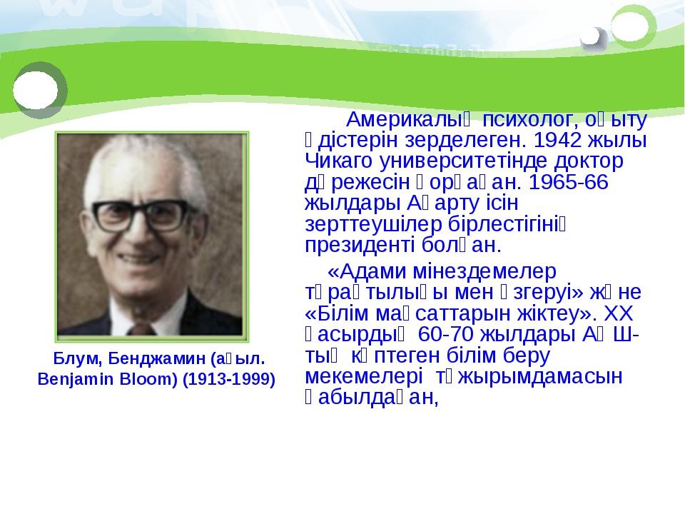 Блум, Бенджамин (ағыл. Benjamin Bloom) (1913-1999) Америкалық психолог, оқыту...