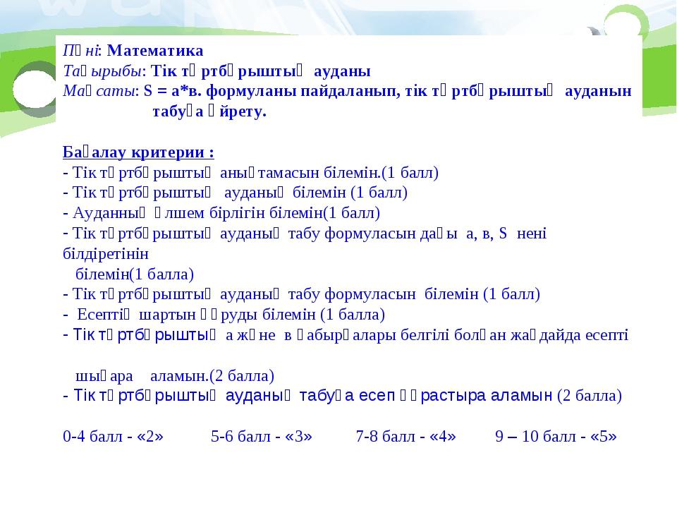 Пәні: Математика Тақырыбы: Тік төртбұрыштың ауданы Мақсаты: S = а*в. формулан...