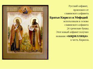 Русский алфавит, произошел от славянского алфавита. Братья Кирилл и Мефодий
