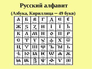 Русский алфавит (Азбука, Кириллица – 49 букв)