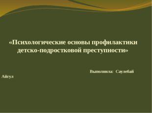 «Психологические основы профилактики детско-подростковой преступности» Вып