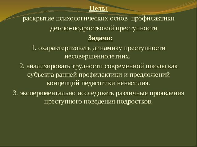 Цель: раскрытие психологических основ профилактики детско-подростковой престу...