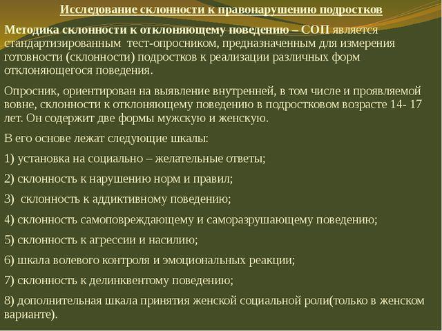 Исследование склонности к правонарушению подростков Методика склонности к отк...