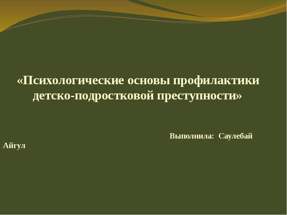 «Психологические основы профилактики детско-подростковой преступности» Вып...