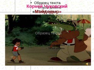 Корней Чуковский «Мойдодыр»