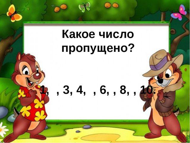 Какое число пропущено? 1, , 3, 4, , 6, , 8, , 10.