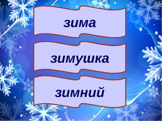 зима зимушка зимний
