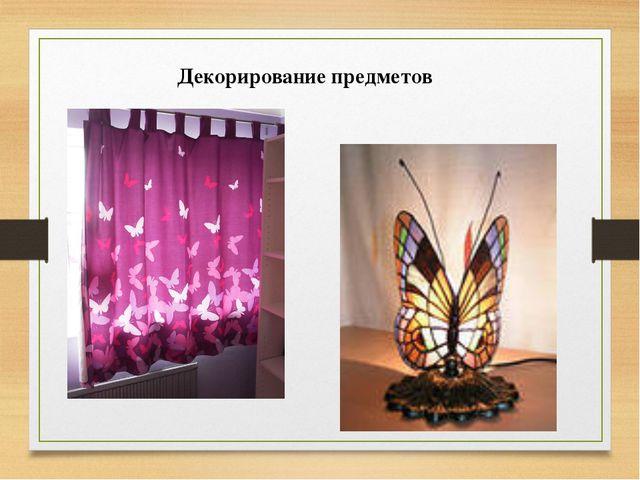 Декорирование предметов