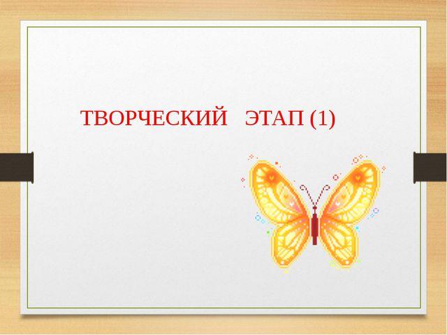 ТВОРЧЕСКИЙ ЭТАП (1)