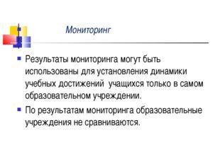 Мониторинг Результаты мониторинга могут быть использованы для установления д