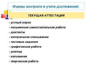 Формы контроля и учета достижений: ТЕКУЩАЯ АТТЕСТАЦИЯ - устный опрос - письме