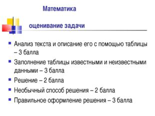 Математика оценивание задачи Анализ текста и описание его с помощью таблицы