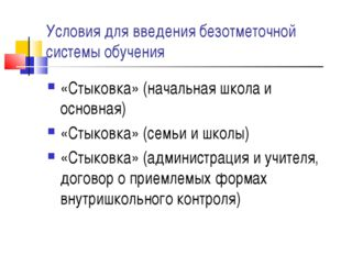 Условия для введения безотметочной системы обучения «Стыковка» (начальная шко