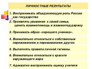 ЛИЧНОСТНЫЕ РЕЗУЛЬТАТЫ Воспринимать объединяющую роль России как государства 2