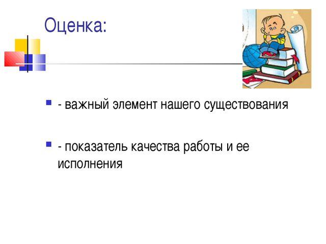 Оценка: - важный элемент нашего существования - показатель качества работы и...