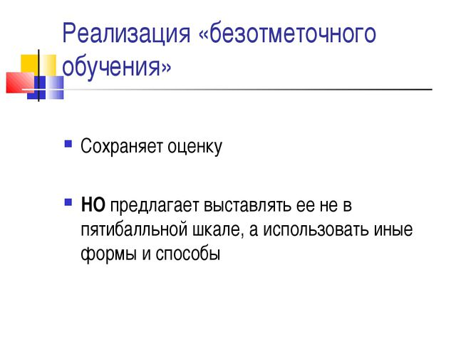 Реализация «безотметочного обучения» Сохраняет оценку НО предлагает выставлят...