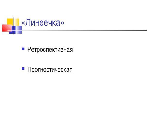 «Линеечка» Ретроспективная Прогностическая