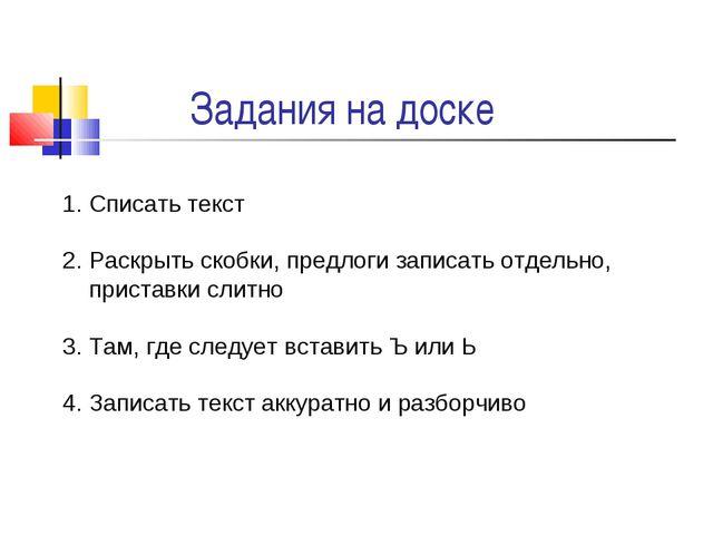 Задания на доске Списать текст 2. Раскрыть скобки, предлоги записать отдельн...