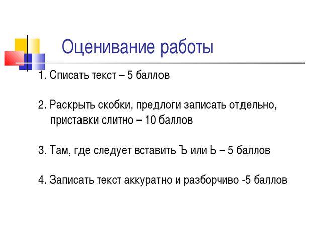 Оценивание работы 1. Списать текст – 5 баллов 2. Раскрыть скобки, предлоги з...