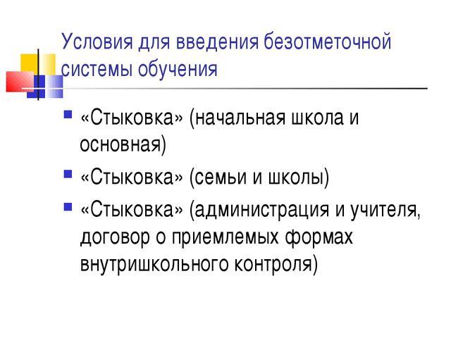 Условия для введения безотметочной системы обучения «Стыковка» (начальная шко...