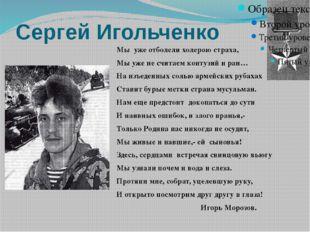 Сергей Игольченко Мы уже отболели холерою страха, Мы уже не считаем контузий