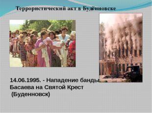 Террористический акт в Будённовске 14.06.1995. - Нападение банды Басаева на С