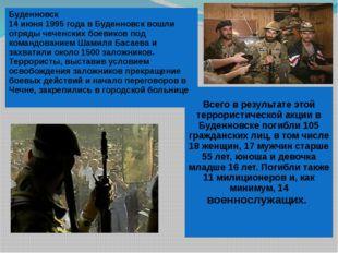 Всего в результате этой террористической акции в Буденновске погибли 105 гра