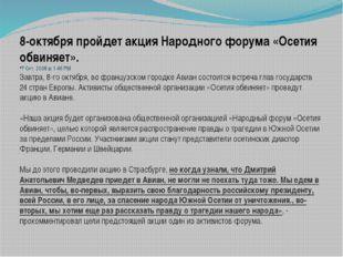8-октября пройдет акция Народного форума «Осетия обвиняет». 7 Окт, 2008 at 1: