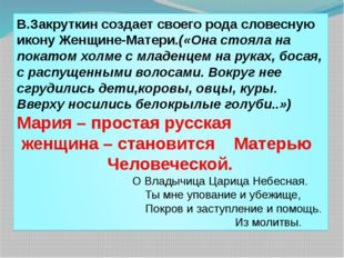 В.Закруткин создает своего рода словесную икону Женщине-Матери.(«Она стояла н