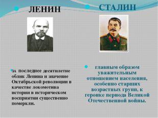 ЛЕНИН ЗА последнее десятилетие облик Ленина и значение Октябрьской революции