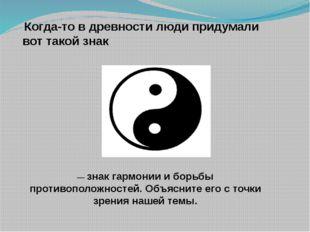 Когда-то в древности люди придумали вот такой знак — знак гармонии и борьбы