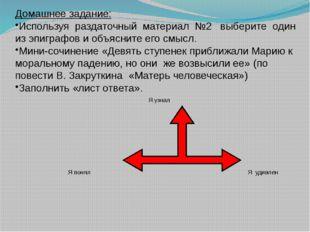 Домашнее задание: Используя раздаточный материал №2 выберите один из эпиграфо
