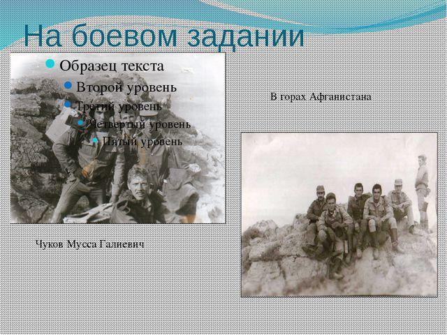 На боевом задании В горах Афганистана Чуков Мусса Галиевич