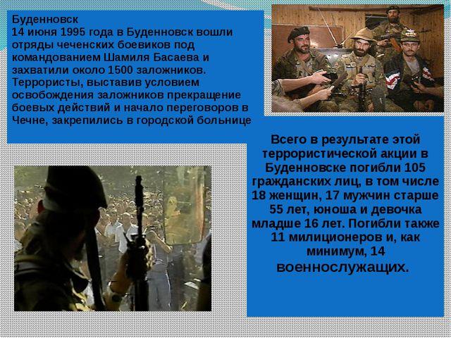 Всего в результате этой террористической акции в Буденновске погибли 105 гра...