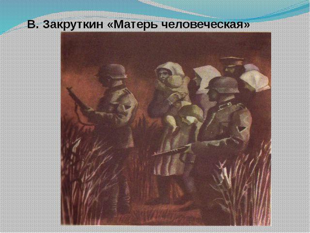 В.Закруткин «Матерь человеческая»