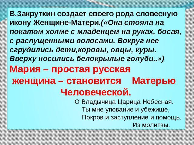 В.Закруткин создает своего рода словесную икону Женщине-Матери.(«Она стояла н...